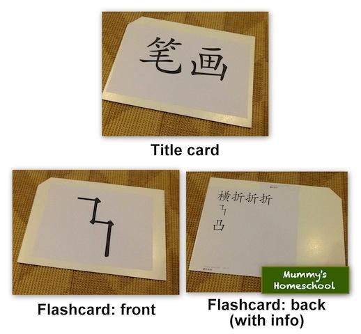 Mummy's Homeschool - How to make Shichida flashcards sample 2