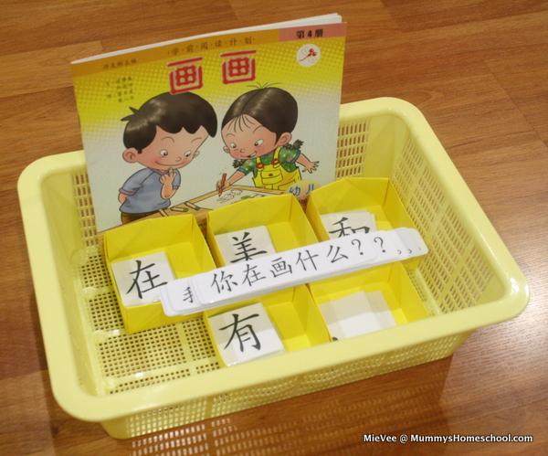 Montessori Chinese reading series basket
