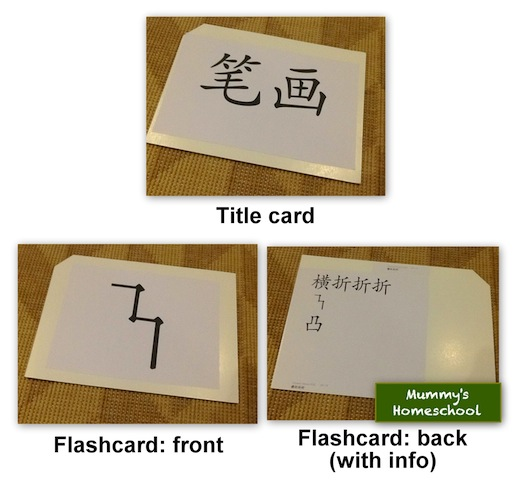 Mummy's Homeschool - How to make Shichida flashcards sample 2