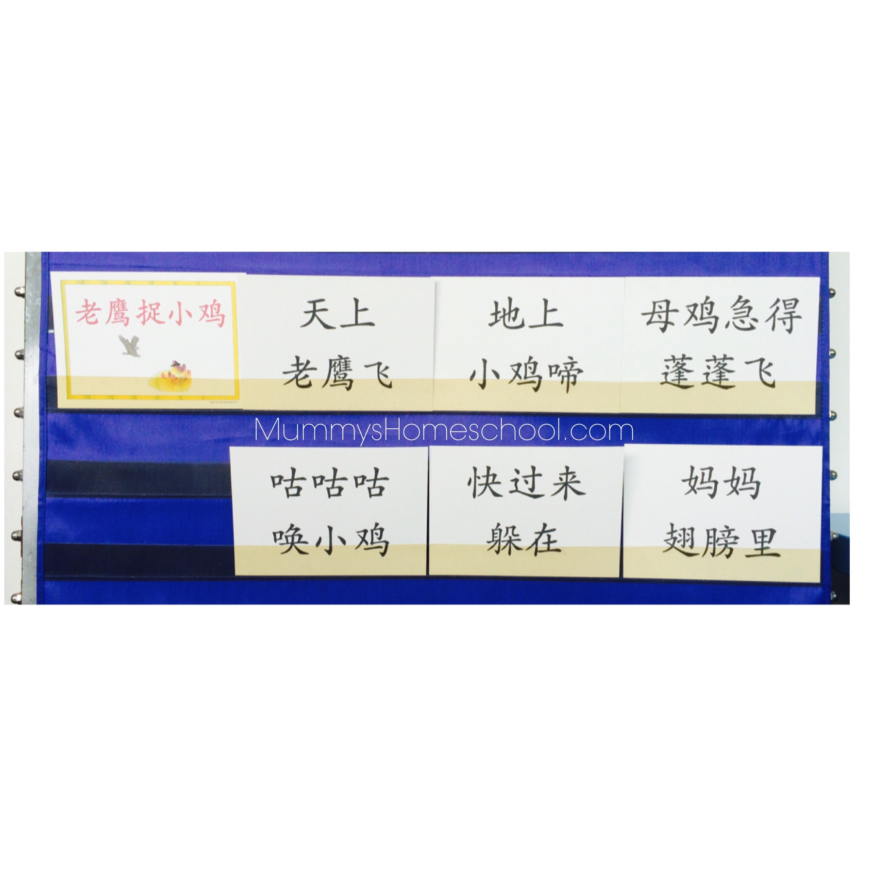 Chinese reading activities song flashcards