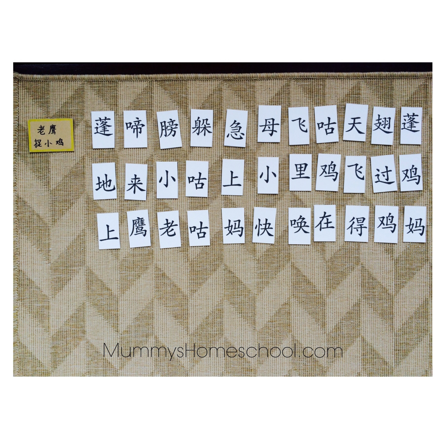 Chinese reading activities song word cards