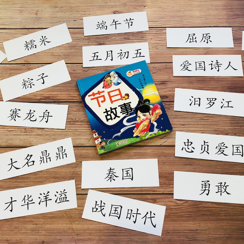 printable chinese dragon boat festival flashcards front