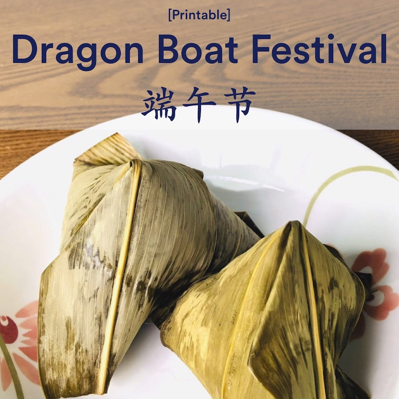 printable chinese dragon boat festival flashcards cover