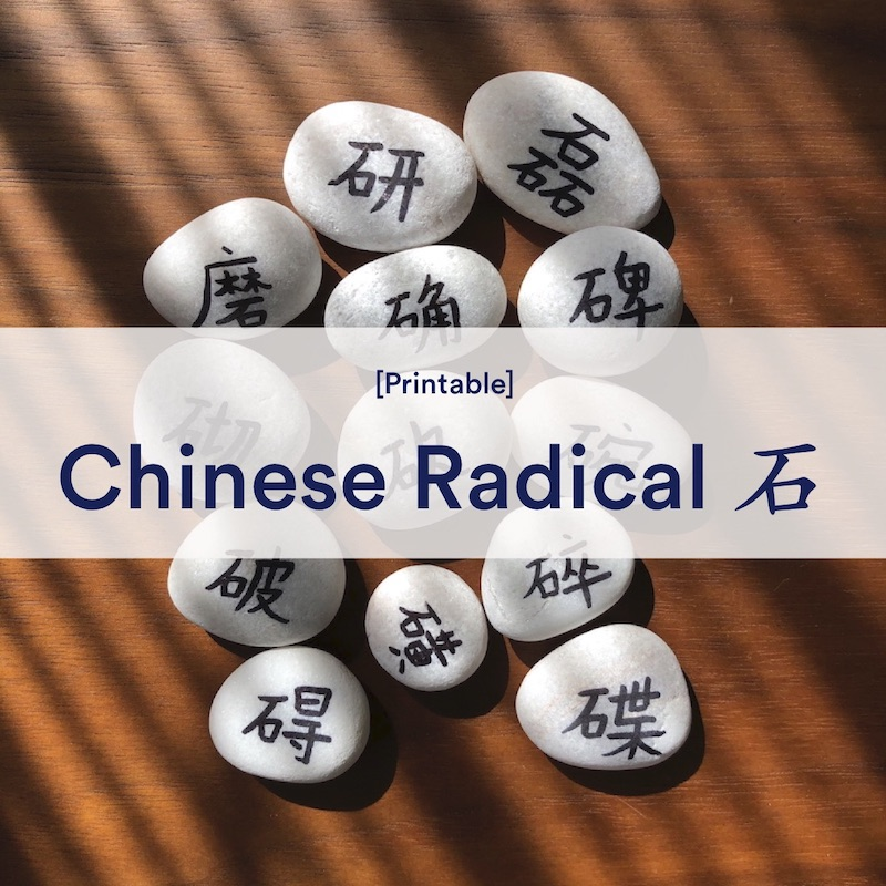 printable learn chinese reading radical stone cover 石部首