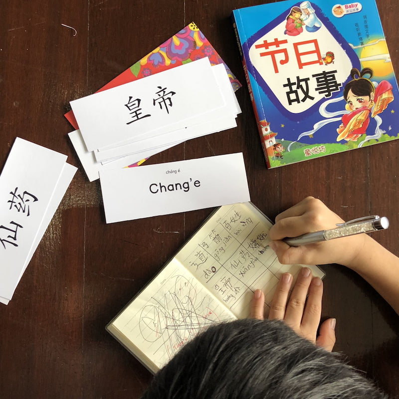 Chinese Mid-Autumn Festival flashcards printable 2